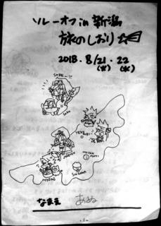 20180822_sore00_shiori2.jpg
