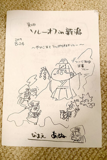 20190824_00_shiori.jpg